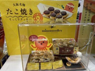 【大阪土産】「たこ焼きそっくりクッキー」を食べてみた。見た目はまるでたこ焼き!ソース、紅しょうが、青のりは何で出来てる?